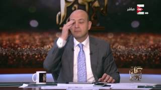 عمرو اديب: انت فى مصر تقدر تغير وزير لكن متقدرش تغير وكيل وزارة