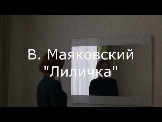 Изображение предпросмотра прочтения – АнастасияКоротаева читает произведение «Лиличка! (Вместо письма)» В.В.Маяковского