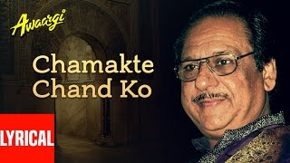 Chamakte Chand Ko Lyrical Video | Ghulam Ali | Anil Kapoor | Awaargi Movie Song