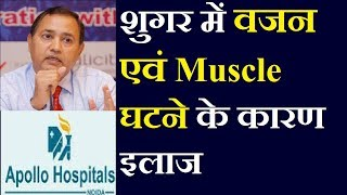 Muscle Wasting Weight Loss due to Diabetes  Causes Treatment 9899180390