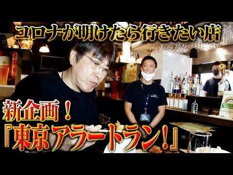 飲食業界の為に、石橋が立ち上がる!新企画「東京アラートラン」