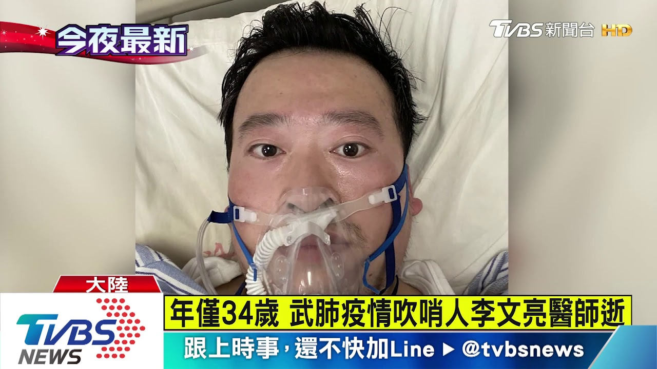 年僅34歲 武肺疫情吹哨人李文亮醫師逝 - YouTube