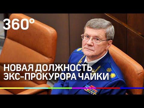 ⚡️Экс-генпрокурор РФ Юрий Чайка займёт должность полпреда в Северо-Кавказском федеральном округе