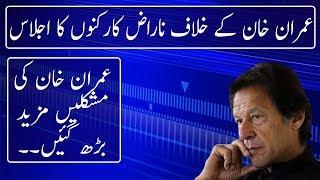 Massive Crises in PTI   Neo News