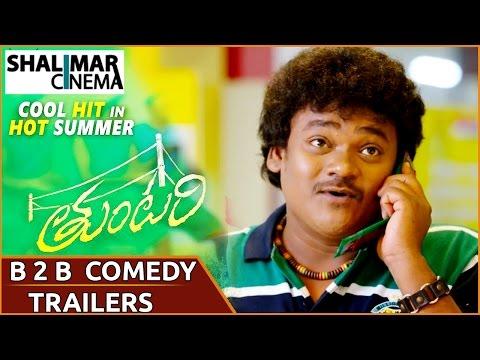 Tuntari Movie Back To Back Comey Trailers || Nara Rohit , Latha Hegde || Shalimarcinema