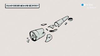 조선시대 망원경은 불경스러운 물건이었다? / YTN 사…