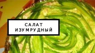 Салат изумрудный рецепт с фото пошагово