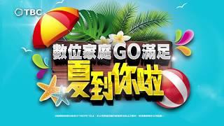 TBC 數位家庭GO滿足 夏到你啦! thumbnail