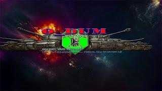 Кланы в World of Tanks- клан O_DUM