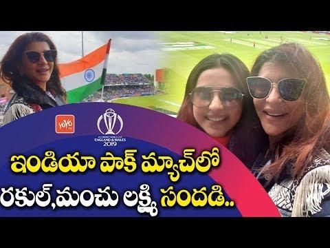 india-vs-pak:-rakul-preet,-manchu-lakshmi-enjoying-cricket-match-live-in-the-stadium- -yoyo-tv