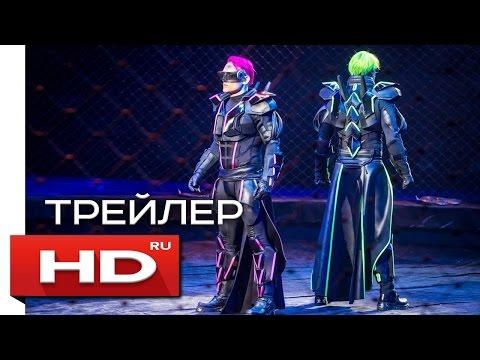 Видео: SиSтема. Шоу братьев Запашных - Русский Трейлер 2016