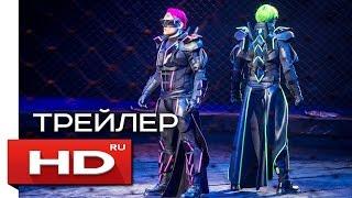 SиSтема. Шоу братьев Запашных - Русский Трейлер (2016)