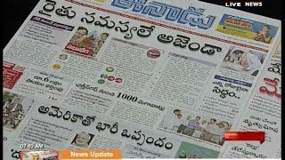 News Analysis In News And Views || All Paper Updates-Mahaa Telugu News