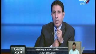 رجاء مطروح يطالب أبو ريدة بتساوى مجموعات الصعيد وبحرى.. فيديو