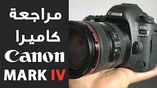 مواصفات كاميرا كانون مارك 4 :: Canon 5D mark IV