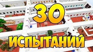 СМОГУТ ЛИ ЮТУБЕРЫ ПРОЙТИ 30 ИСПЫТАНИЙ? - Minecraft Parkour #3