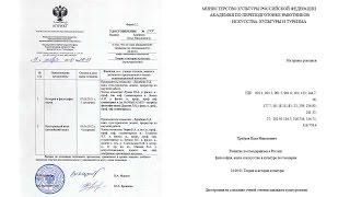 category Презентация диссертации zaclip madfm Презентация диссертации о развитии постмодернизма в русской нации Ёу