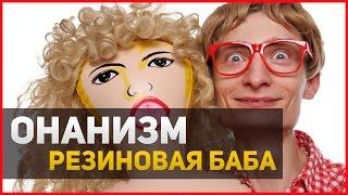 Секс с Резиновой бабой - ОНАНИЗМ или нет? / Игорь Фатеев؟