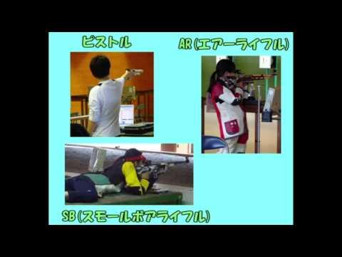 【近畿大学】ライフル射撃部2017