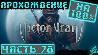 видео Прохождение игры Victor Vran