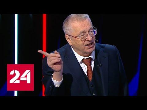 Жириновский о разрыве ДРСМД: Россия все наблюдает, а пора занимать жесткую линию