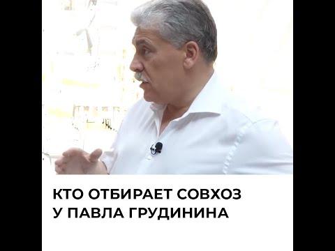 Кто отбирает совхоз у Павла Грудинина