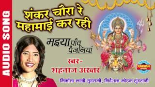 sankar chaura re mahamai kar rahi शंकर चौरा रे महामाई कर रही shahnaz akhtar