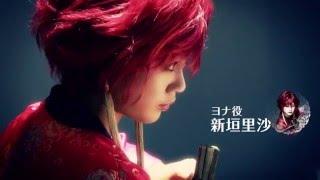 舞台「暁のヨナ」公式HP→http://yona-stage.jp/ 舞台「暁のヨナ」公式ツ...