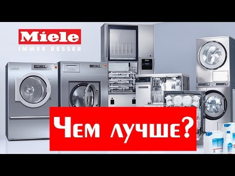 Отличие Miele от других стиральных машин