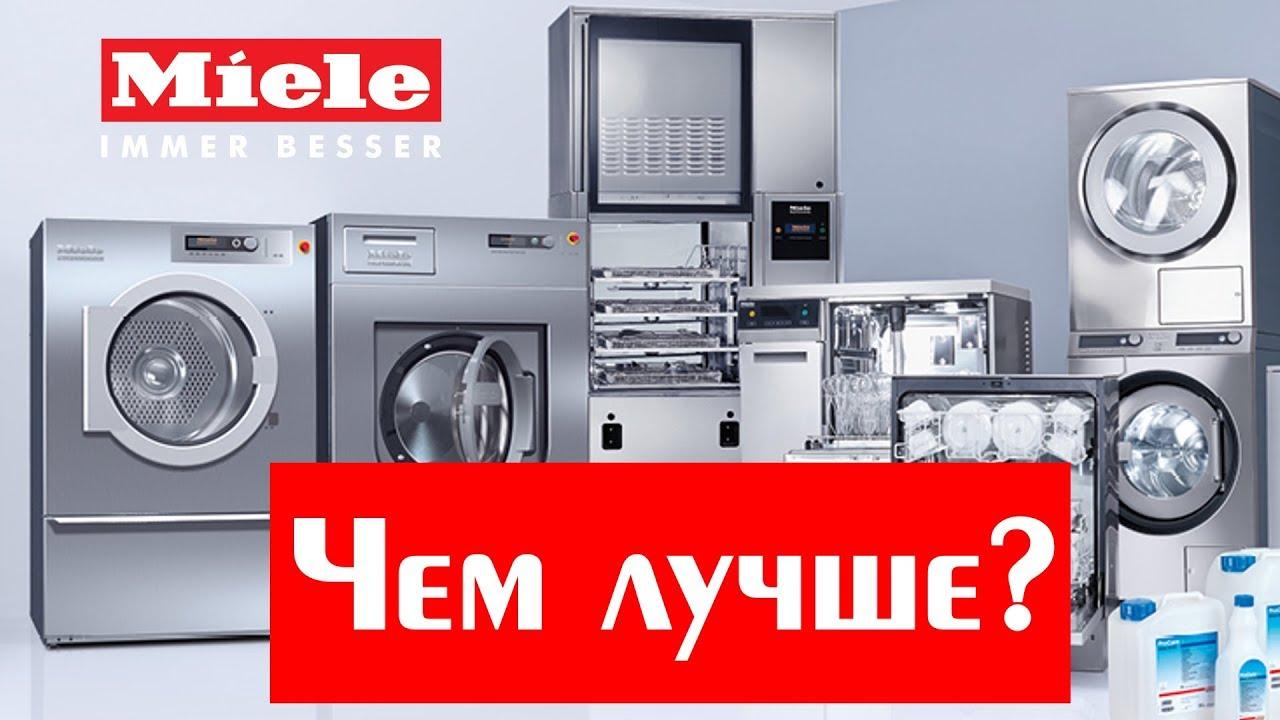 Почему стоит покупать стиральную машину Miele, почему не стоит .