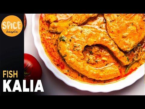 রুই মাছের কালিয়া | Fish Kalia | Rui Macher Kalia | Fish Curry | Bangladeshi Macher Recipe