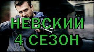 Невский 4 сезон 1 серия - Дата выхода