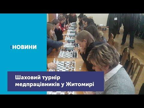 Телеканал UA: Житомир: У Житомирі відбувся шаховий турнір медипрацівників_Канал UA: Житомир 14.12.18