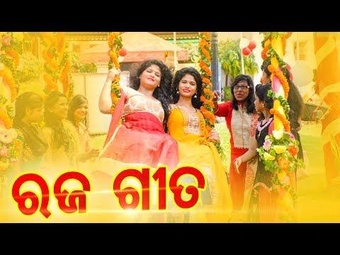 New Raja Song - Bagudi Bagudi ବାଗୁଡ଼ି ବାଗୁଡ଼ି | Sarthak Music