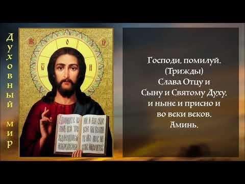 ОТЧЕ НАШ 40 раз  Молитва Отче Наш 40 раз Аудио+Текст