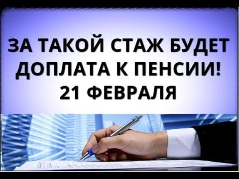 За такой стаж будет доплата к пенсии! 21 февраля