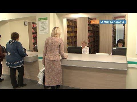 Вежливые регистратуры в поликлиниках Белгорода