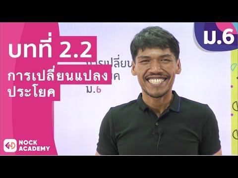 วิชาภาษาไทย ชั้น ม.6 เรื่อง การเปลี่ยนแปลงประโยค