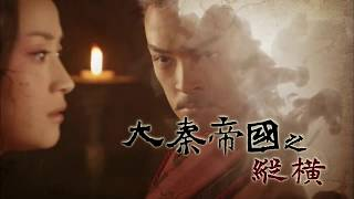 大秦帝国 縦横 ~強国への道~ 第43話