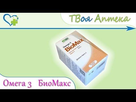 Биомакс омега 3 ☛ показания (видео инструкция) описание ✍ отзывы ☺️