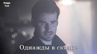 Однажды в сказке 7 сезон 13 серия - Промо с русскими субтитрами // Once Upon a Time 7x13 Promo