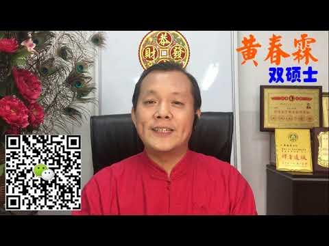 2019年十二生肖运程 - 猴 :黄春霖老师