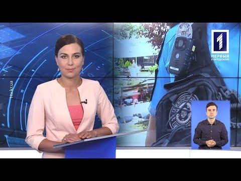 Первый Городской. Кривой Рог: «Новини Кривбасу» – новини за 21 червня 2019 року (сурдопереклад)