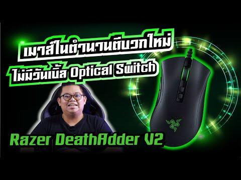 Razer DeathAdder V2 เมาส์ในตำนานตีบวกใหม่ ไม่มีวันเบิ้ล Optical Switch l ADBIG