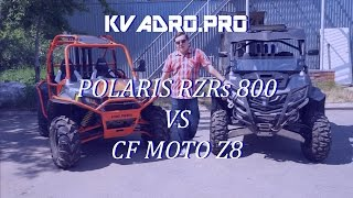 Polaris RZRs 800 vs CF Moto Z8. Сравнение двух квадроциклов UTV