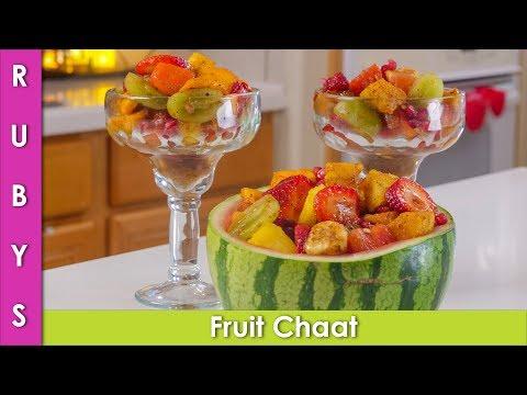 Fruit Chaat Easy & Fast Ramadan Special Iftari Recipe In Urdu Hindi - RKK