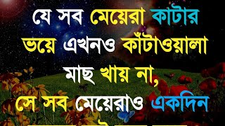 মন ভালো করার মত কিছু কথা |Heart touching quotes|motivation| Monishider bani|| Monishider bani
