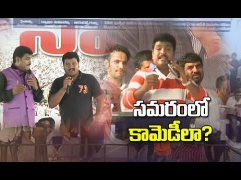 Comedian Siva Reddy Makes Fun At Jagan Samara Deeksha | NTV