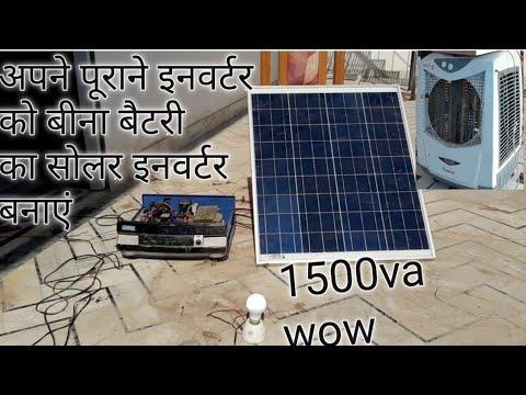 ▶️ Without battery direct inverter solar connect 270watt AC / इनवर्टर को डाइरेक्ट सोलर पैनल से जोडे