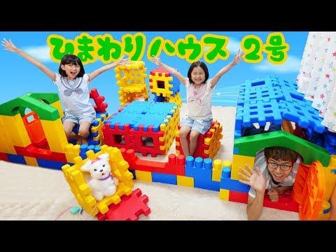 ひまわりハウス2号完成!ブロックでお家を作るとどうなる?himawari-CH